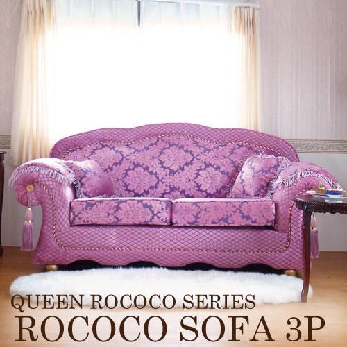 【ポイント10倍 6月】【家財便Fランク】Queen Rococo クラシックソファ 3P (PK)