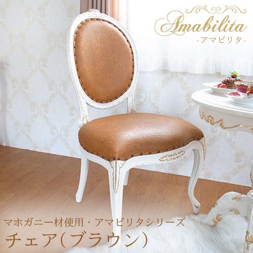 【P5倍】【送料無料】マホガニー材使用・Amabilita-アマビリタ- チェア(ブラウン)