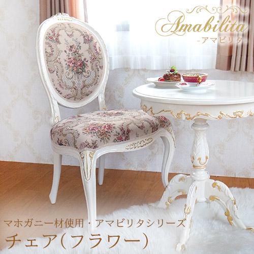 【送料無料】マホガニー材使用・Amabilita-アマビリタ- チェア(フラワー)