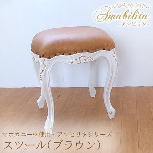 【P5倍】【送料無料】マホガニー材使用・Amabilita-アマビリタ- スツール(ブラウン)