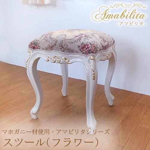 【送料無料】マホガニー材使用・Amabilita-アマビリタ- スツール(フラワー)