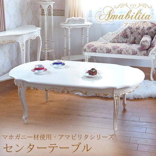 【家財便Cランク】マホガニー材使用・Amabilita-アマビリタ- センターテーブル
