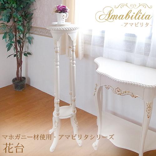【ポイント2倍 7月】【送料無料】マホガニー材使用・Amabilita-アマビリタ- 花台