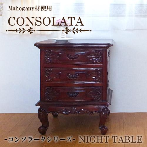 【送料無料】マホガニー材使用・CONSOLATA-コンソラータ- ナイトテーブル