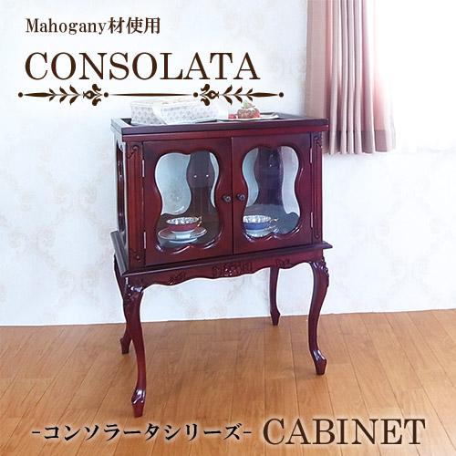 【家財便Bランク】マホガニー材使用・CONSOLATA-コンソラータ- 両面開きキャビネット