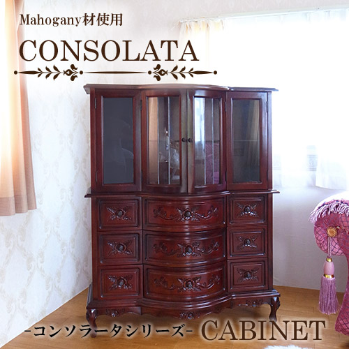【家財便Dランク】マホガニー材使用・CONSOLATA-コンソラータ- キャビネット