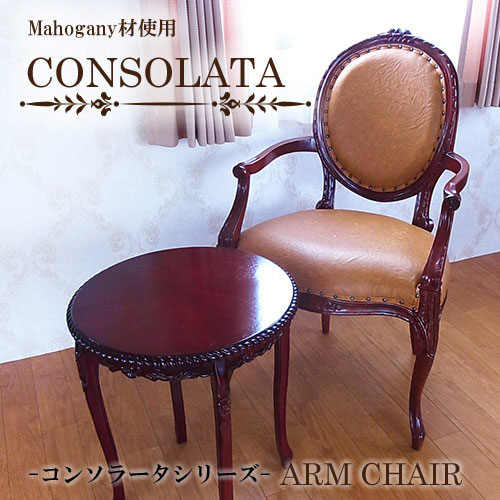 【送料無料】マホガニー材使用・CONSOLATA-コンソラータ- アームチェア