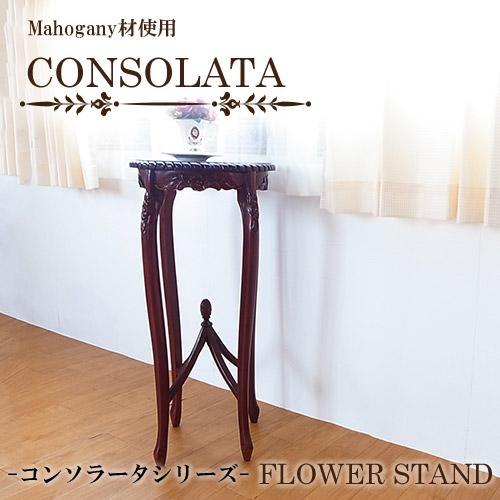 【送料無料】マホガニー材使用・CONSOLATA-コンソラータ- 花台
