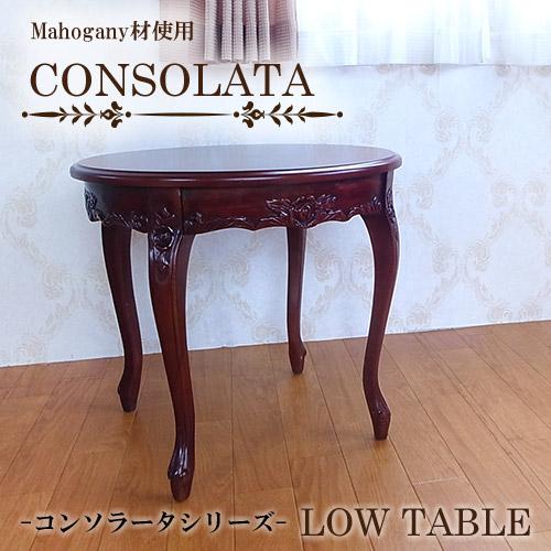【送料無料】マホガニー材使用・CONSOLATA-コンソラータ- ローテーブル