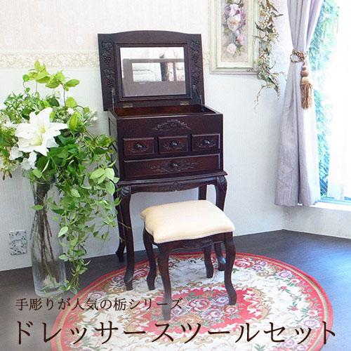 【家財便Bランク】手彫りが人気の栃シリーズ ドレッサースツールセット