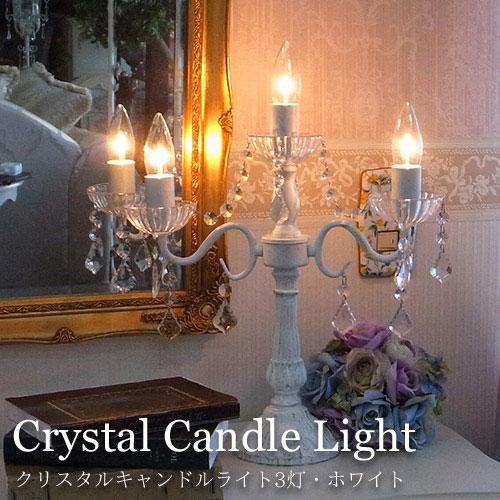 クリスタルキャンドルライト3灯・ホワイト