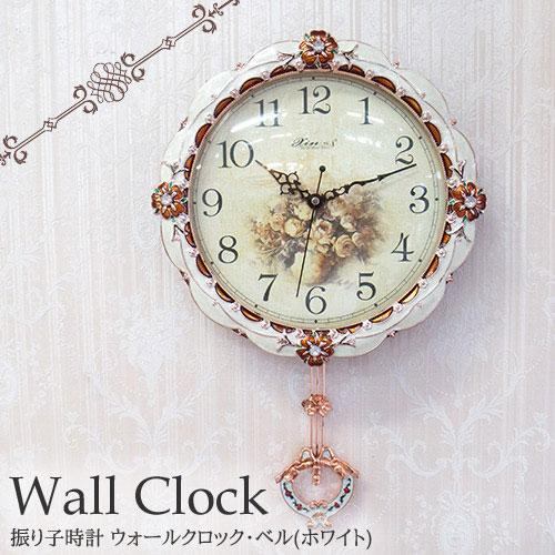 【送料無料】クラシック振り子時計 ウォールクロック・ベル(ホワイト)