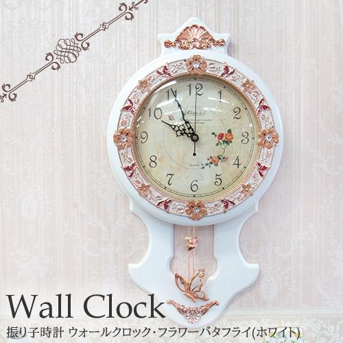 【送料無料】クラシック振り子時計 ウォールクロック・フラワーバタフライ(ホワイト)
