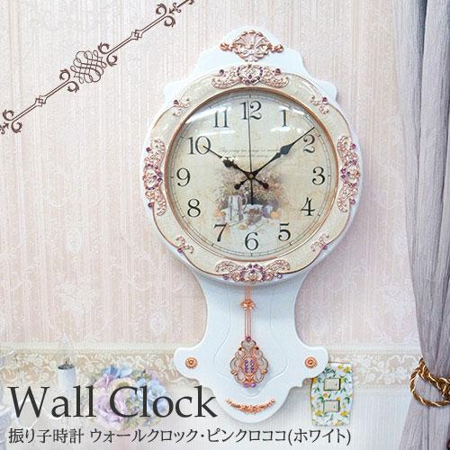 【送料無料】クラシック振り子時計 ウォールクロック・ピンクロココ(ホワイト)