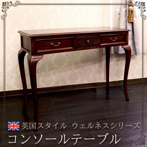 【12月限定 P10倍】【送料無料・開梱設置付き】英国スタイル ウェルネスシリーズ コンソールテーブル
