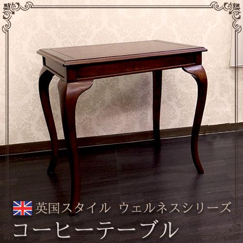 【送料無料】英国スタイル ウェルネスシリーズ コーヒーテーブル(サイドテーブル)