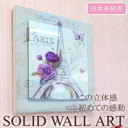 【Y-KAGU直輸入】【日本未発売】立体ウォールアート(S) 50×50 エッフェル塔
