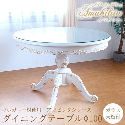 【送料無料】マホガニー材使用・Amabilita-アマビリタ- ダイニングテーブルΦ100