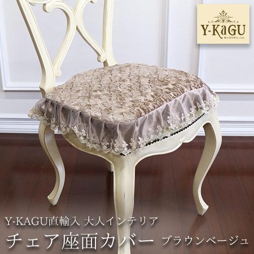 【12月限定 P10倍】【Y-KAGU直輸入】大人インテリア チェア座面カバー(ブラウンベージュ)