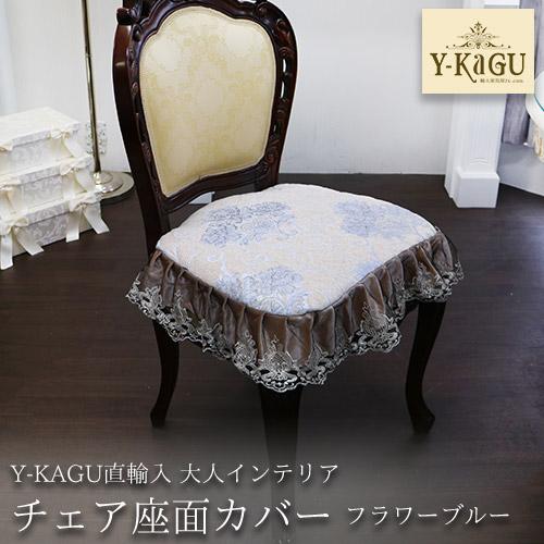 【Y-KAGU直輸入】大人インテリア チェア座面カバー(フラワーブルー)