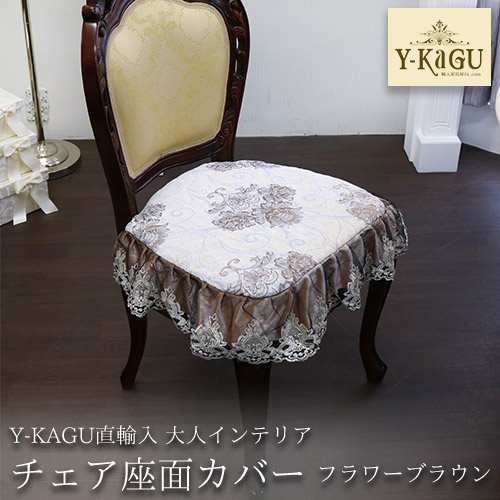 【Y-KAGU直輸入】大人インテリア チェア座面カバー(フラワーブラウン)