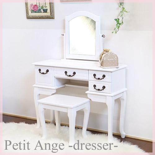 【送料無料・開梱設置付き】Petit Ange~プティ・アンジュ~ ドレッサー
