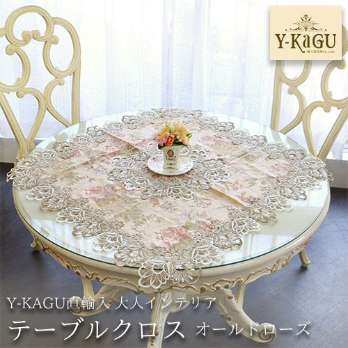 【Y-KAGU直輸入】大人インテリア テーブルクロス(オールドローズ)