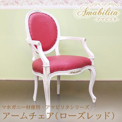 【送料無料】マホガニー材使用・Amabilita-アマビリタ- アームチェア(ローズレッド)