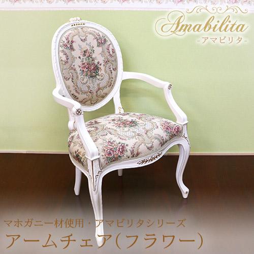 【送料無料】マホガニー材使用・Amabilita-アマビリタ- アームチェア(フラワー)