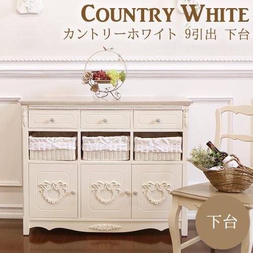 【家財便Cランク】カントリーホワイト 9引出 下台