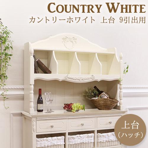 【送料無料】カントリーホワイト 上台(ハッチ) 9引出用