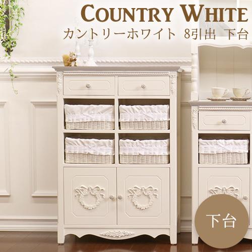 【夏のインテリア】【送料無料・開梱設置付き】カントリーホワイト 8引出 下台