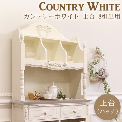 【送料無料】カントリーホワイト 8引出 ハッチ