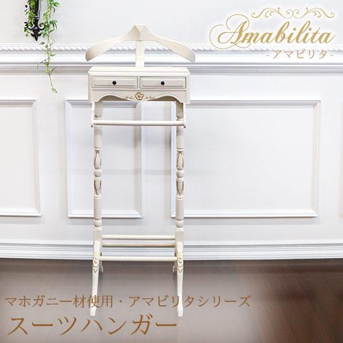 【送料無料】マホガニー材使用・Amabilita-アマビリタ- スーツハンガー
