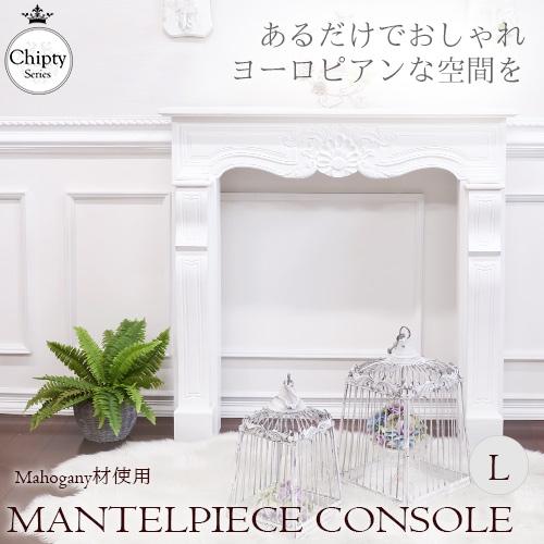 【送料無料・開梱設置付き】Y-KAGUオリジナル「Chipty Series -チプティシリーズ-」 マントルピース(暖炉)(ホワイト)