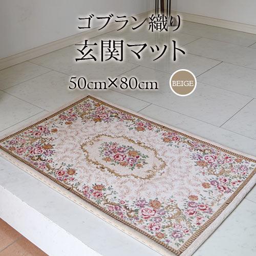 玄関マット,50cm,80cm,おしゃれ,ゴブラン織り,オシャレ,ベージュ