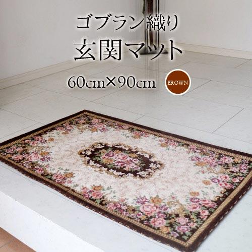玄関マット,60cm,90cm,おしゃれ,ゴブラン織り,オシャレ,茶色,ブラウン