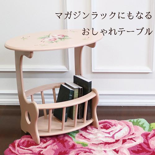 【送料無料】バラのマガジンラックテーブル(ピンク)