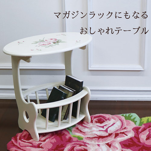 【送料無料】バラのマガジンラックテーブル(ホワイト)
