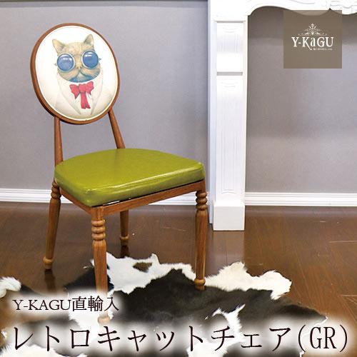 【大決算SALE】【3,200円OFF】【送料無料・開梱設置付き】Y-KAGU直輸入 レトロキャットチェア(グリーン)