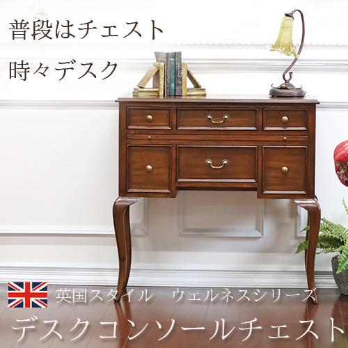 【収納上手】【送料無料・開梱設置付き】英国スタイル ウェルネスシリーズ デスクコンソールチェスト