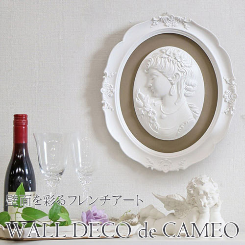 【P10倍】貴婦人のカメオ ウォールフレーム(飾り額)(左向き)