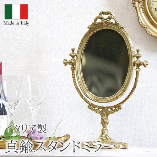 【送料無料】イタリア製 真鍮スタンドミラー ゴールド