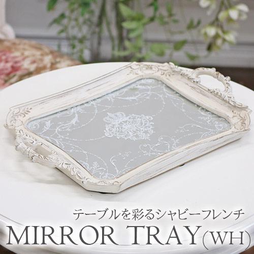 【P2倍】ロイヤルミラートレー ホワイト