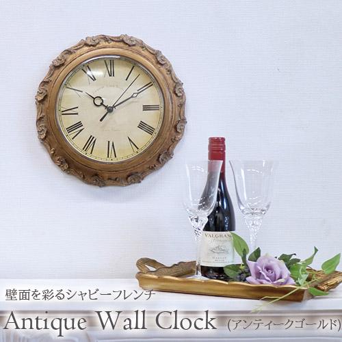 アンティークウォールクロック(壁時計) アンティークゴールド