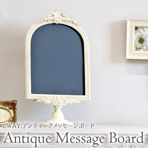 アンティークメッセージボード 黒板タイプ・スタンド式(2WAY)