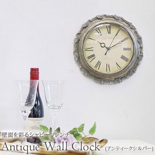 【送料無料】アンティークウォールクロック(壁時計) アンティークシルバー