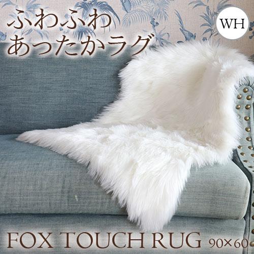 【P2倍】Y-KAGU直輸入 大人インテリアセレクション フェイクファームートンラグ フォックスタッチファー(ホワイト) 60×90cm
