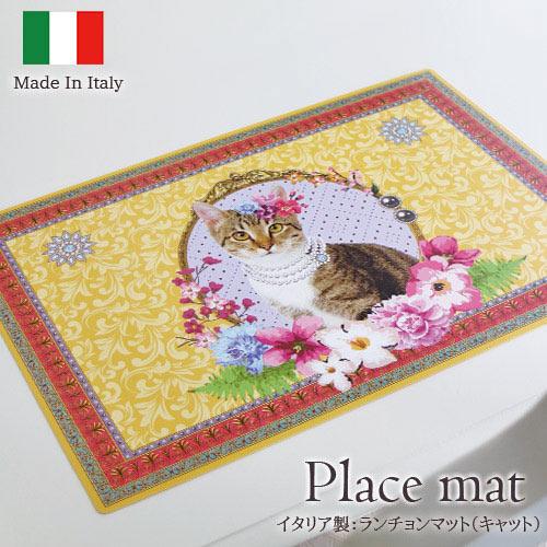 【P5倍】イタリア製 リバーシブルランチョンマット CAT