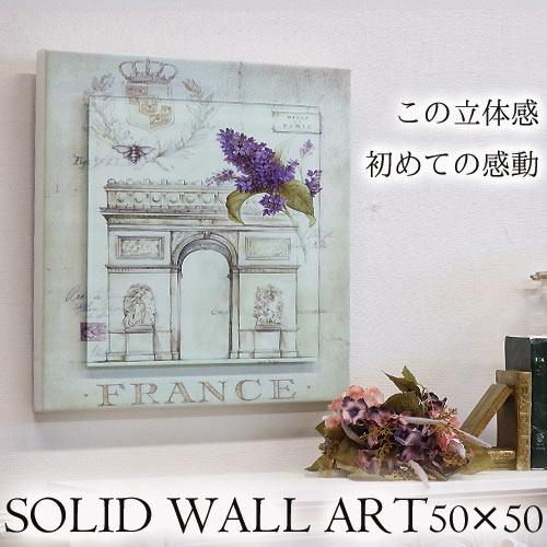 【Y-KAGU直輸入】【日本未発売】立体ウォールアート(S) 50×50 凱旋門
